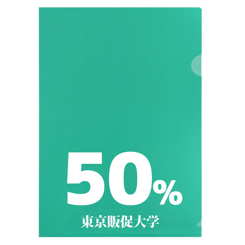 箔押しクリアファイル(50%)